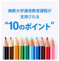 """佛教大学・通信教育課程が支持される """"10のポイント"""""""
