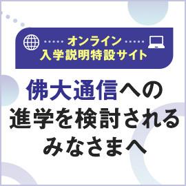 入学説明特設サイト